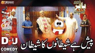 Agha Majid Komal Naaz Koser Bhatti Sajad Shoki Shan Bela Comedy Drama