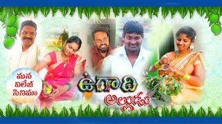 ఉగాది అల్లుడు | Ugadi Alludu Telugu Short Film | Village Comedy | Mana Village Cinema