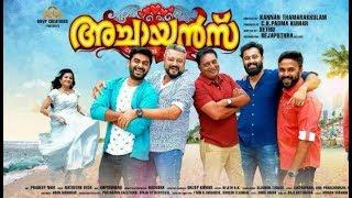 Achayans malayalam full movie|HDRip|2017