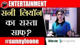Sunny Leone का रास्ता साफ़?