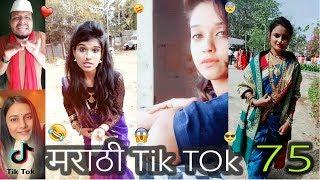 New Marathi Tik Tok Videos ???????? Full Comedy ???? ????#75