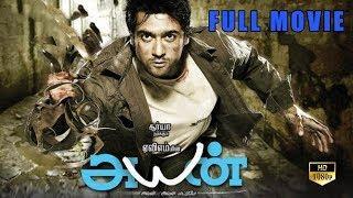 Surya Tamil Action Full Movie || Tamanaah || Prabhu
