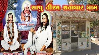સતાધાર ધામ   Satadhar dham a historical place of Gujarat