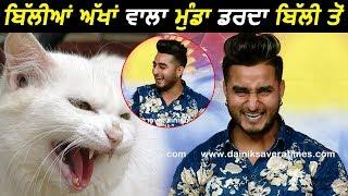 Exclusive : Khan Saab is scared of Cats | Funny Scary Moment | Dainik Savera