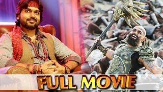 Karthi Latest Super Hit Telugu Full HD  Movie | Karthi | Mana Cinemalu
