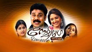 Romeo Malayalam full movie|HDRip|2007|Dileep,Vimala raman,Suraj venjaramoodu.
