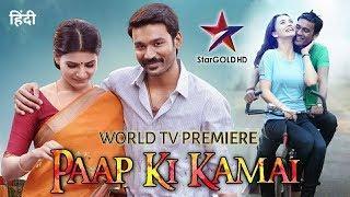 Paap Ki Kamai Hindi Dubbed Full Movie | Dhanush,Samantha ,AmyThanga Magan hindi dubbed movie
