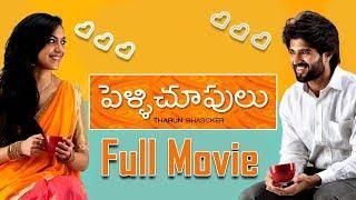 Pelli Choopulu Telugu Full Length Movie || Vijay Devarakonda || Ritu Varma