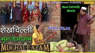 शेखचिल्ली की मुगलेआज़म | नई कॉमेडी | shekhchilli ki mugleazam | Full film | Shekhchilli ki comedy