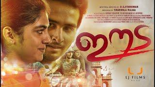 Eeda New Malayalam Full Movie 2018 | Shane nigam | Nimisha | Surabi | Alancier