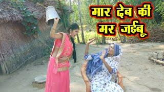 Comedy Video || मार देब की मर जईबू  || Shivani Singh & Nandu Kharwar,
