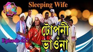 Sleeping Wife   Assamese Comedy