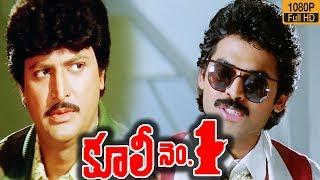 Venkatesh Comedy Scene HD | Cooli No1 Telugu Movie HD || Mohan Babu || Suresh Production