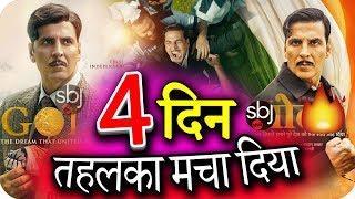 Gold 4th Day Collection | Box Office Prediction | Akshay Kumar, Mouni Roy