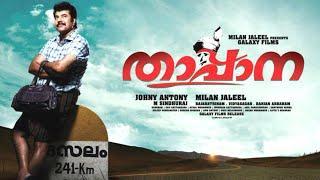 Thappana I Malayalam Full Movie I Mazhavil Manorama