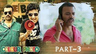 Colour Photo Hyderabadi Comedy Movie Part 3 | Gullu Dada, Aziz Naser, Shehbaaz Khan
