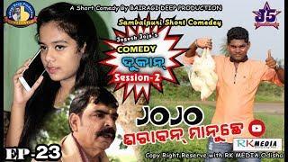 Jojo Sharaban Manuchhe (Jogesh Jojo's Comedy Dukan Episode-23 ) Sambalpuri ll RKMedia
