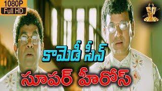 Super Heroes Full HD  Telugu Movie Comedy Scene | Brahmanandam | A.V.S | Suresh Productions