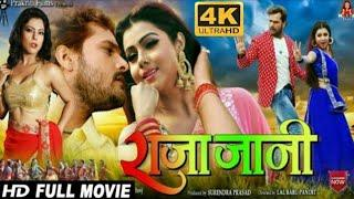 Raja Jaani Bhojpuri Full Movie Khesari Lal Yadav - Original Print - Full HD