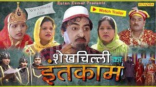 TRAILER || शेखचिल्ली का इंतकाम || Shekhchilli Ka Intcam || Shekhchilli Comedy || Latest Comedy Film