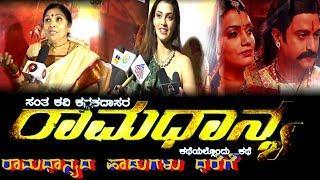 Ramadhanya Historical Kannada movie Audio Launch