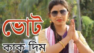 Assam Panchayat Election // Vote Kak Dim // Assamese Comedy Video