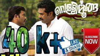 വെള്ളിമൂങ്ങ.. vellimoonga Malayalam full movie 2014 HD