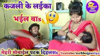|| COMEDY VIDEO || मेहरी के खीस || Mehari Ke Khis Bhojpuri Comedy |MR Bhojpuriya