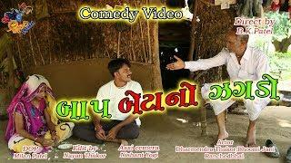 Baap Beta No Jagdo comedy jokas Shree Shiv Films Gozariya