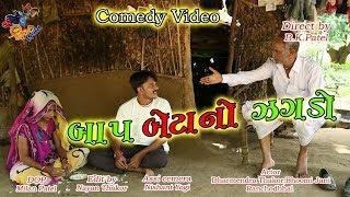 Baap Beta No Jagdo comedy jokas Shree Shiv Films Gozariya