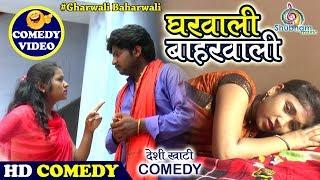 50 COMEDY SHORT FILM ???? | घरवाली बाहरवाली | Gharwali Baharwali | Vivek Shrivastava, Shivani Singh