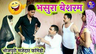 || COMEDY VIDEO || भसुरा बेशरम || Bhojpuri Comedy Video Besharm Bhasha |MR Bhojpuriya