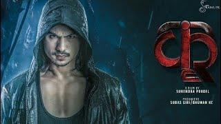 KRI - New Nepali Full HD Movie | Anmol Kc ft. Aditi Budhathoki|