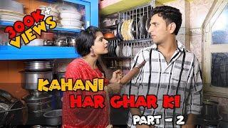 Kahani Har Ghar Ki Part-2 ||Hyderabadi comedy|| Shehbaaz Khan Comedy