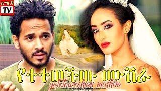 የተተወችው ሙሽራ - Ethiopian movie 2017 latest full film Amharic film yehiwot agatami