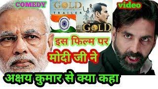 Comedy||GOLD Movie पर अक्षय कुमार से मोदी जी ने कहा//Gold Movie Modi G Akshay Kumar call