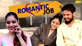 Romantic Job | Neeraj Sharma |  Deepali | Ssuraj | Short Film | Funny | Latest haryanavi Comedy