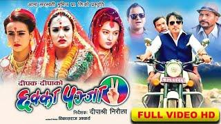 CHHAKKA PANJA  2 | New nepali movie full of comedy latest 2018