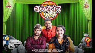 Muniyammana Lottery | Kannada short Movie | Kannada comedy
