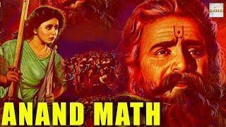 Anand Math (1952) B&W Hindi Movie | हिंदी मूवी आनंद मठ |Prithviraj Kapoor, Geeta Bali, Pradeep Kumar