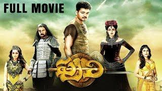Vijay Super Hit Telugu HD Movie | Telugu Fantasy Action Adventure Film | Sridevi | Shruti || TMP