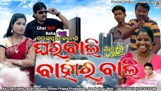 Gharbali Au Baharbali // New Sambalpuri Comedy // PP Production