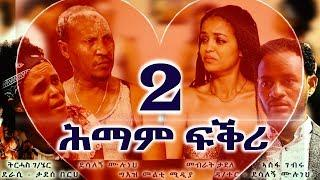 Himam Fikri part 2 new 2018 Tigrigna drama film comedy ሕማም ፍቕሪ