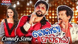 Comedy Scene - Tokata Phasigala | Sabyasachi, Papu Pom Pom, Elina & Mihir Das | Making