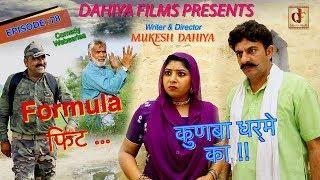 Episode: 78 Formula फिट … # KUNBA DHARME KA # Mukesh Dahiya # Comedy Series # DAHIYA FILMS
