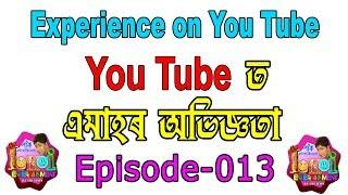Experience on You Tube | Assamese Comedy