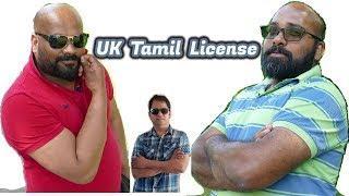 UK தமிழ் License|Tamil Short film|Tamil Comedy|Tamilidea