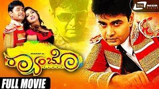 RAMBO | Full Kannada HD Movie | Sharan | Madhuri | Arjun Janya | LADOO CINEMA HOUSE | Comedy Movie