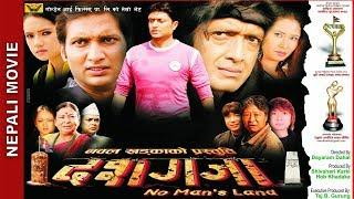 "Nepali Movie - ""DASGAJA"" Full Movie 