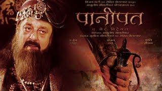 Panipat Trailer Out Soon | Sanjay Dutt Period Drama Movie He wear warrior costume in film | Tauji